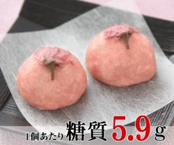さくら饅頭(2個セット) [春限定]