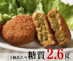 カレーコロッケ(2個セット)