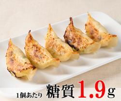 餃子(5個入り)