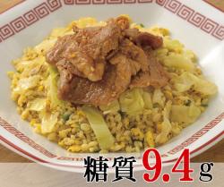 焼肉炒飯 [大豆米]