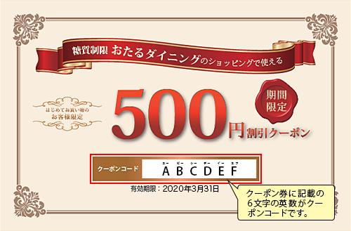 はじめてのお買い物で【500円お買い物クーポン】を全員にもれなくプレゼント!
