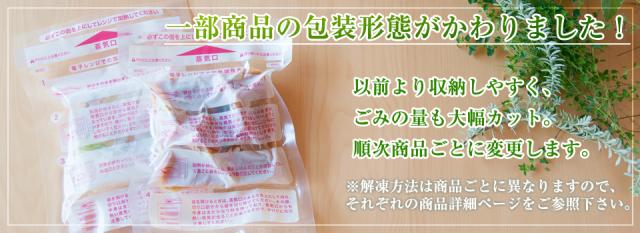「地球環境にやさしく」をテーマに、包装資材の一部を変更致します。