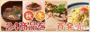 秋冬メニュー一斉発売