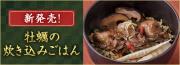 新発売!糖質70%オフの「牡蠣の炊き込みごはん」
