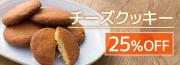 アウトレットの糖質制限チーズクッキーを25%OFFで数量限定販売