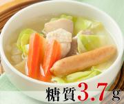 【秋冬限定】食べる糖質オフスープ ほかほか具だくさんポトフ