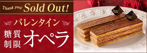【100セット限定】コーヒー香る、低糖質オペラケーキ
